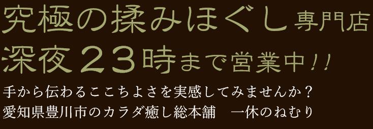 究極の揉みほぐし専門店 深夜24時まで営業中!!手から伝わるここちよさを実感してみませんか?愛知県豊川市のカラダ癒し総本舗 一休のねむり
