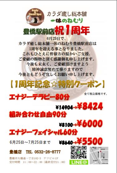 一休のねむり豊橋駅前店 1周年キャンペーン