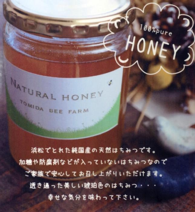 富田養蜂場の天然はちみつ☆取扱いはじめました