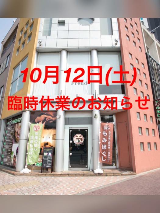10月12日(土)台風19号接近の為、臨時休業のお知らせ