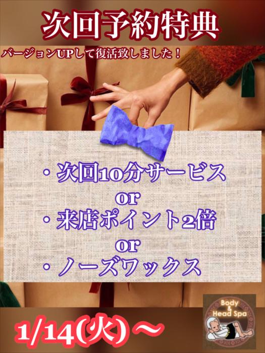 【復活!】次回予約特典・バージョンアップのお知らせ