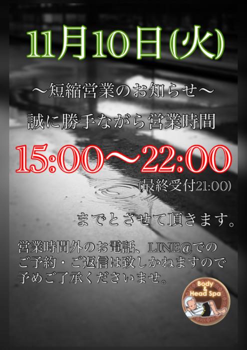 11月10日(火)短縮営業のお知らせ