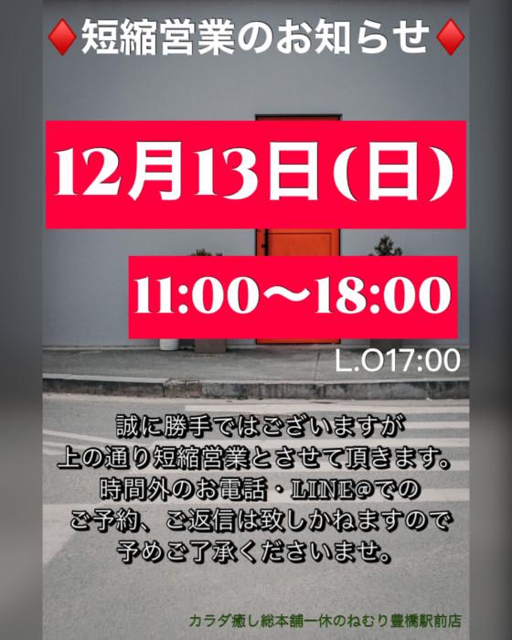 12月13日(日)短縮営業のお知らせ