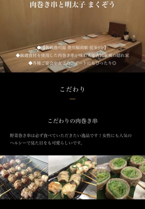 スタッフ齋藤のちょこっと一息ブログ