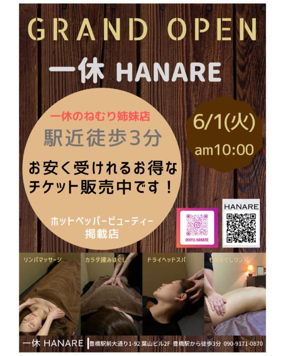 ☆一休のねむり姉妹店が6月1日GRANDOPEN☆